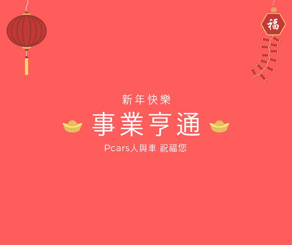 proimages/農曆新年.png