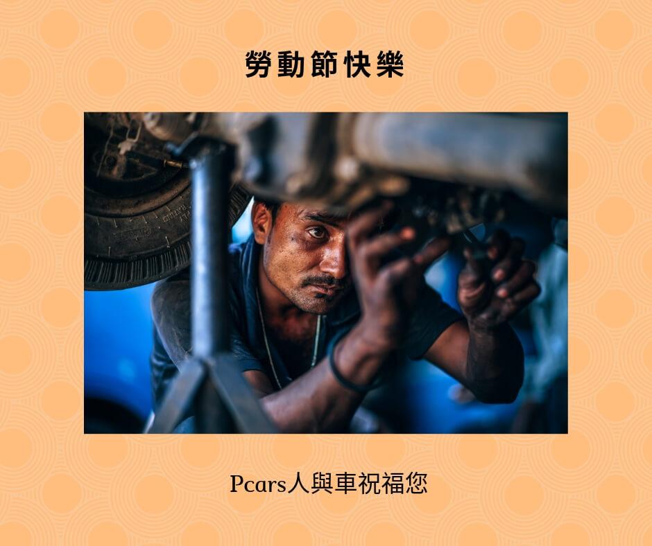 proimages/Press/勞動節.jpg