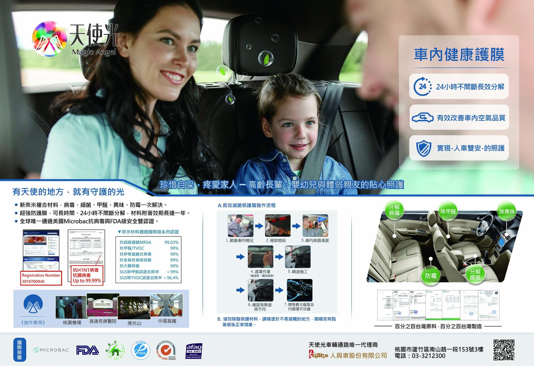 proimages/Press/天使光車內健康護膜海報.jpg