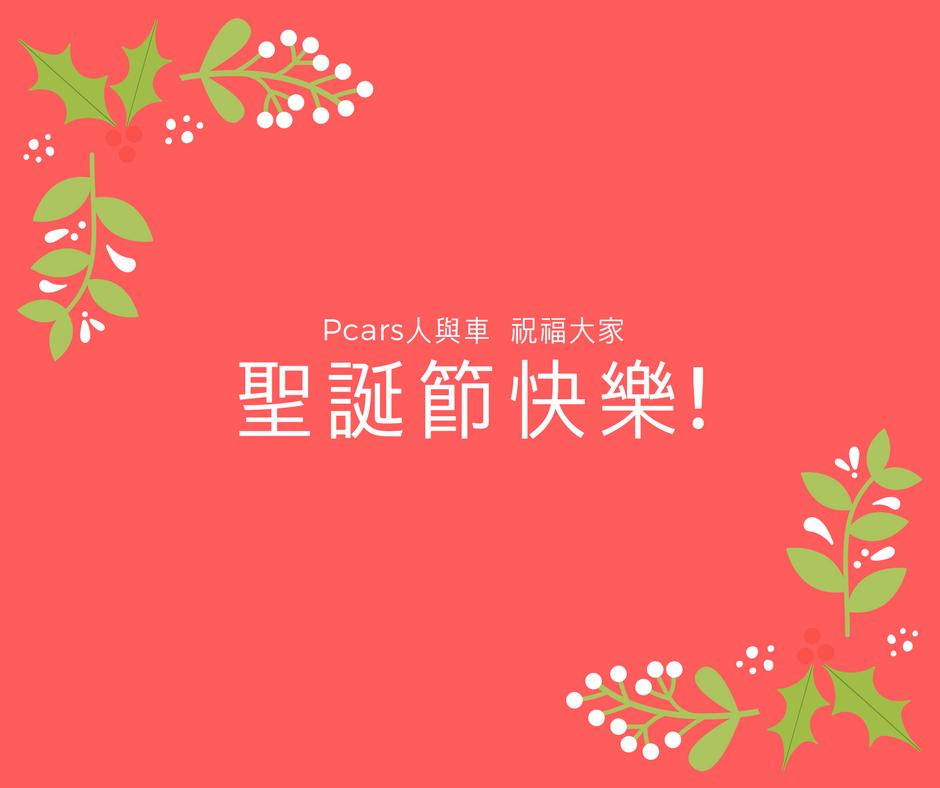 proimages/news/聖誕節快樂.png