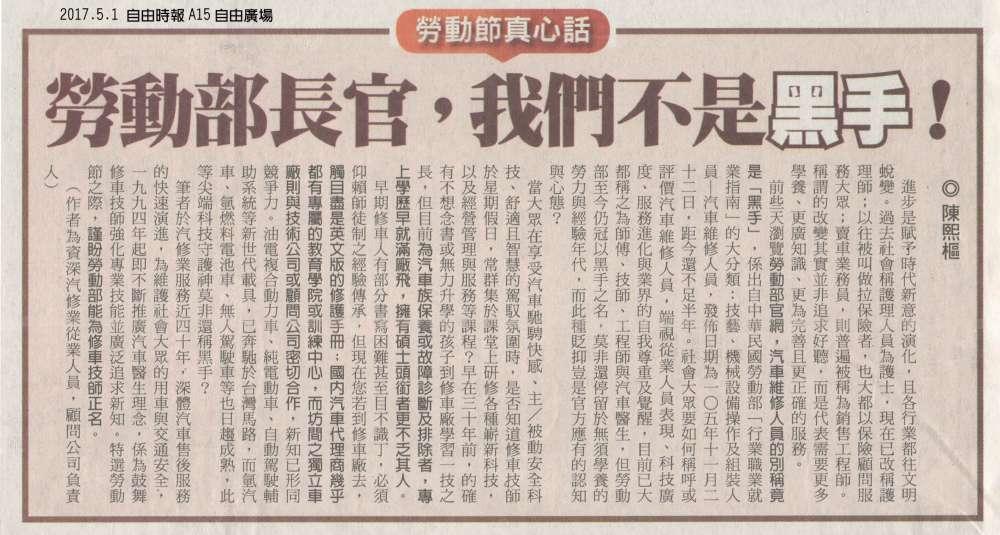 proimages/news/1060501_自由廣場_-勞動節為黑手請命-1000.jpg